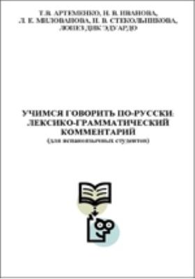 Учимся говорить по-русски : лексико-грамматический комментарий (для испаноязычных студентов): учебное пособие