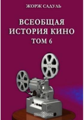 Всеобщая история кино 1939-1945. Т. 6. Кино в период войны