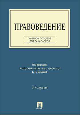 Правоведение: учебное пособие для бакалавров