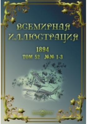 Всемирная иллюстрация. 1894. Т. 52, №№ 1-3