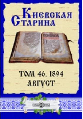 Киевская Старина: журнал. 1894. Т. 46, Август