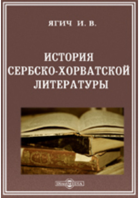 История сербско-хорватской литературы: монография