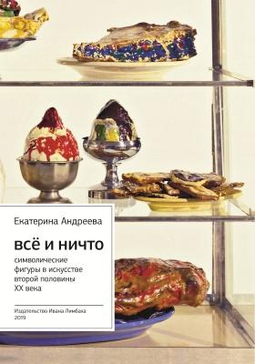 Все и ничто : символические фигуры в искусстве второй половины XX века: научно-популярное издание