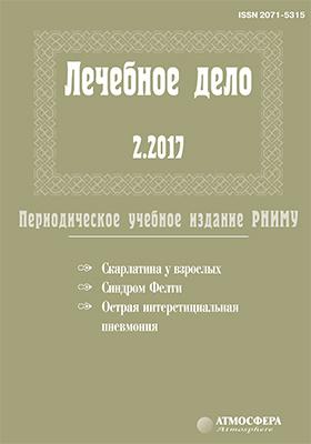 Лечебное дело : периодическое учебное издание РНИМУ: журнал. 2017. № 2
