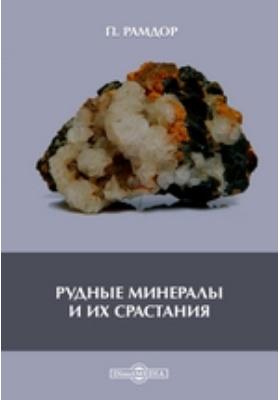 Рудные минералы и их срастания