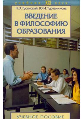 Введение в философию образования : Учебное пособие