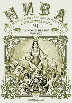 Нива : иллюстрированный журнал литературы и современной жизни. Год сорок первый. 1910. № 1-26