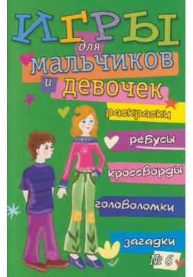 Игры для девочек и мальчиков № 6 : Раскраски, головоломки, загадки, кроссворды, ребусы
