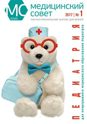 Медицинский совет: журнал. 2017. № 1. Педиатрия
