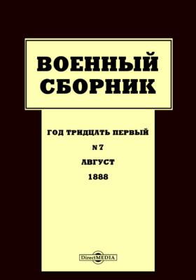 Военный сборник: журнал. 1888. Т. 182. №8