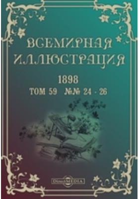 Всемирная иллюстрация. 1898. Т. 59, №№ 24-26