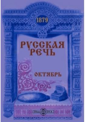Русская речь. 1879. Октябрь