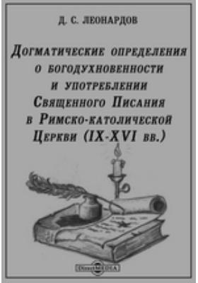 Догматические определения о богодухновенности и употреблении Священного Писания в Римско-католической Церкви (IX-XVI вв.)