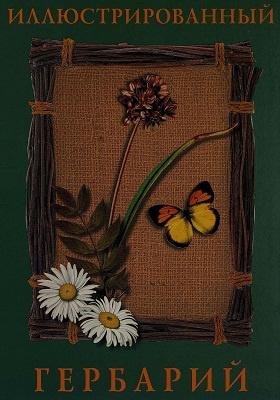 Иллюстрированный гербарий: художественная литература