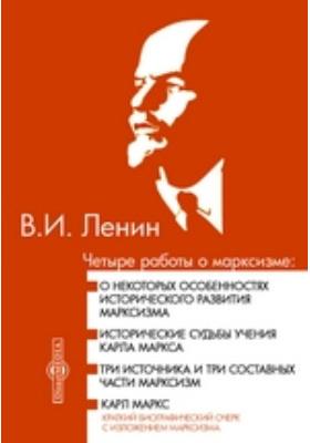 Четыре работы о марксизме: монография