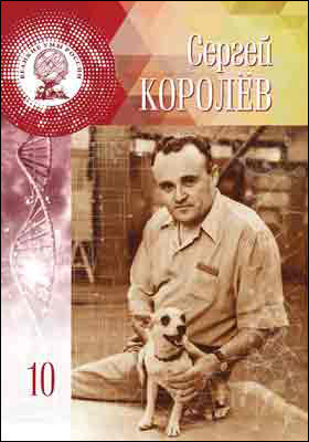 Т. 10. Сергей Павлович Королёв