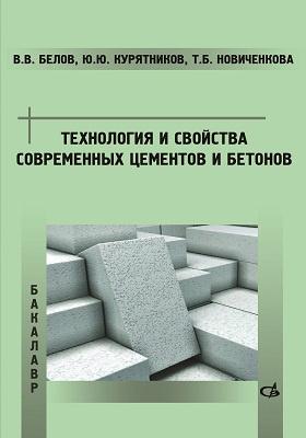 Технология и свойства современных цементов и бетонов: учебное пособие