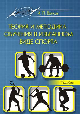 Теория и методика обучения в избранном виде спорта: пособие