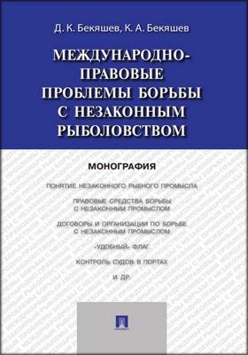 Международно-правовые проблемы борьбы с незаконным рыболовством: монография