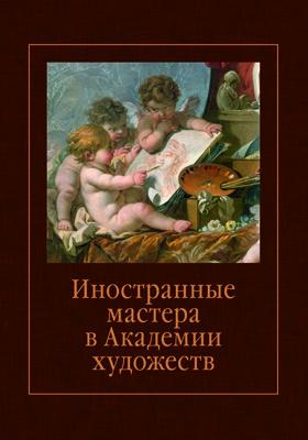 Иностранные мастера в Академии художеств: сборник статей. Вып. 2
