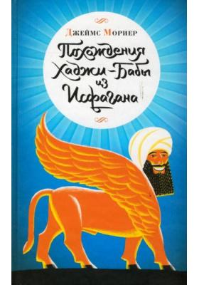 Похождения Хаджи-Бабы из Исфагана : Роман