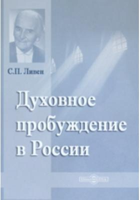 Духовное пробуждение в России: научно-популярное издание