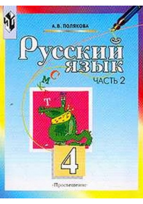 Русский язык. 4 класс. В 2 частях. Часть 2 : Учебник для общеобразовательных учреждений. 5-е издание