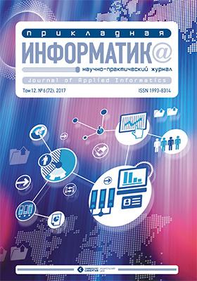 Прикладная информатика: журнал. 2017. № 6(72)