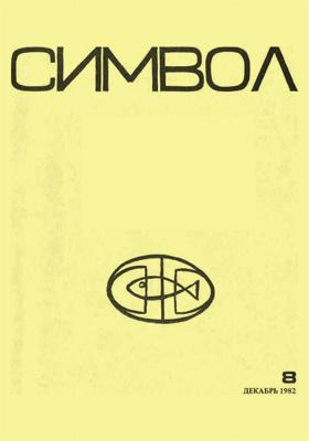 Символ: журнал христианской культуры. 1982. № 8