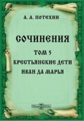 Сочинения Иван да Марья. Т. 5. Крестьянские дети