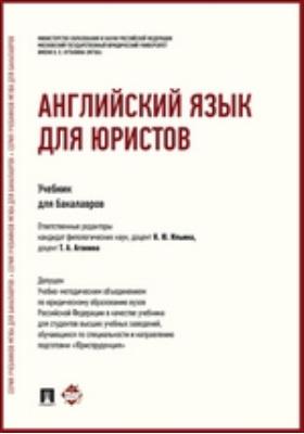 Английский язык для юристов: учебник для бакалавров