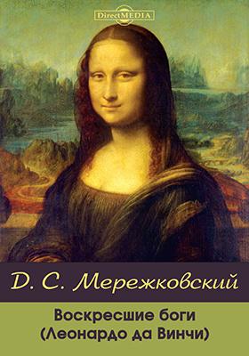Воскресшие боги (Леонардо да Винчи): художественная литература