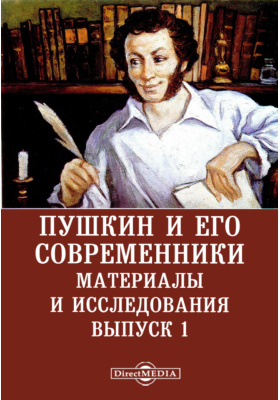 Пушкин и его современники. Материалы и исследования: монография. Выпуск 1