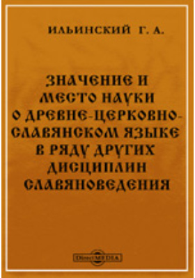Значение и место науки о древне-церковно-славянском языке в ряду других дисциплин славяноведения