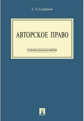 Авторское право: учебник для бакалавров