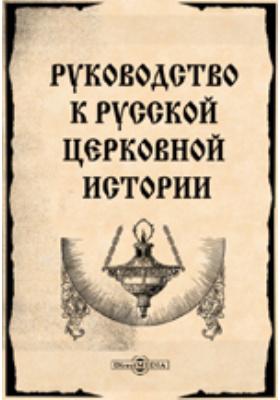 Руководство к русской церковной истории