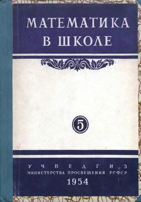 Математика в школе. № 5. Сентябрь-октябрь. 1954 : методический журнал: журнал