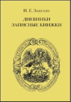 Дневники. Записные книжки: документально-художественная литература