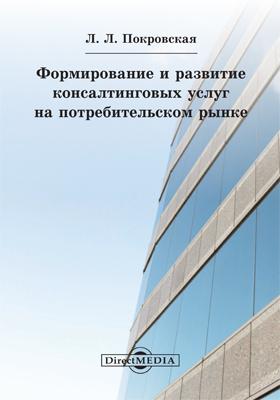 Формирование и развитие консалтинговых услуг на потребительском рынке:...