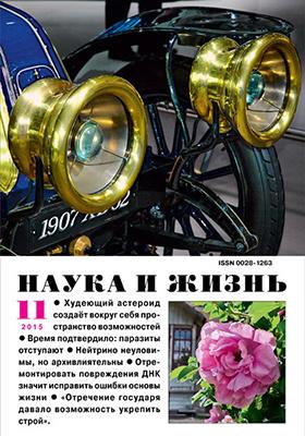 Наука и Жизнь: ежемесячный научно-популярный журнал. 2015. № 11