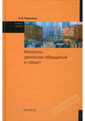 Финансы, денежное обращение и кредит : Учебное пособие
