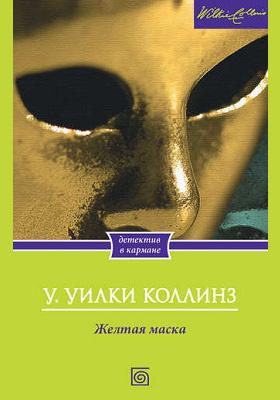 Желтая маска: художественная литература