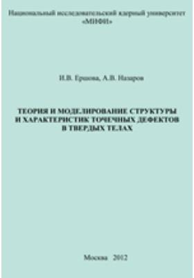 Теория и моделирование структуры и характеристик точечных дефектов в твердых телах: учебное пособие
