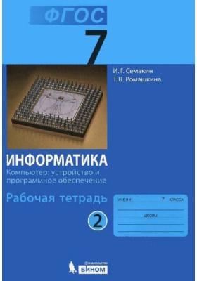 Информатика. Рабочая тетрадь. 7 класс. В 5 частях. Часть 2. Компьютер: устройство и программное обеспечение : ФГОС