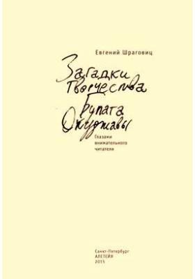 Загадки творчества Булата Окуджавы : глазами внимательного читателя: научно-популярное издание