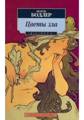 Цветы зла = Les fleurs du mal : Стихотворения