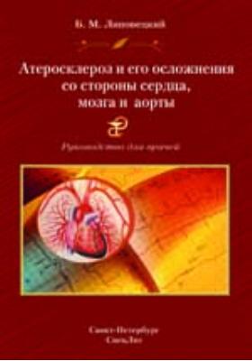 Атеросклероз и его осложнения со стороны сердца, мозга и аорты : (Диагностика, течение, профилактика): руководство для врачей