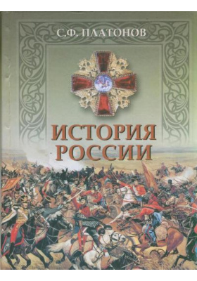 История России : Полный курс лекций по русской истории