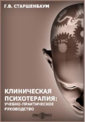 Клиническая психотерапия : учебно-практическое руководство: практическое руководство