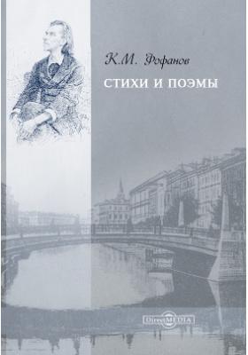 Стихи и поэмы: художественная литература